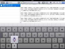 iPad 日本語音声入力テスト