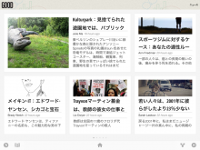 Google Currents 日本語の設定