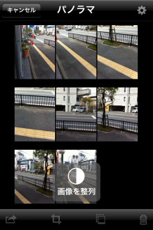 AutoStitch Panorama 写真を並べ替え