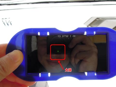 目前で太陽グラスを固定して撮影