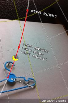 金環食2012 金環日食シミュレーション 室内