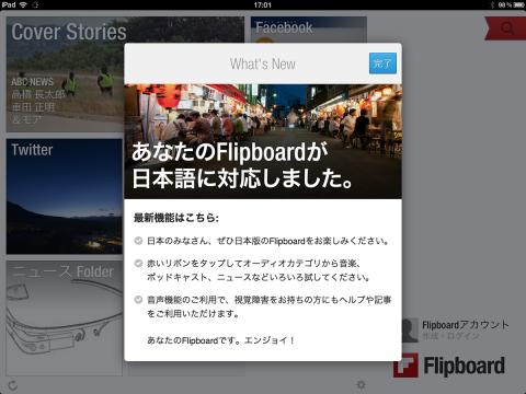 Flipboardが日本語に対応