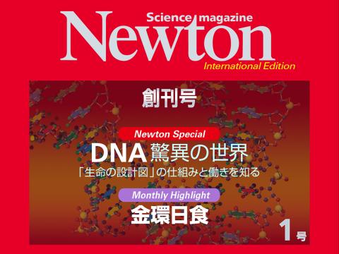 科学雑誌「Newton」創刊号