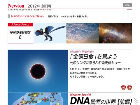 科学雑誌「Newton」創刊号 金環日食/DNA