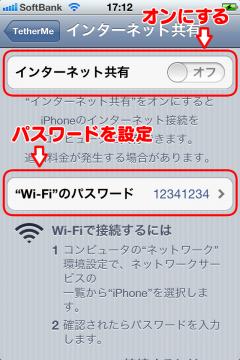 インターネット共有をオンとパスワードの設定