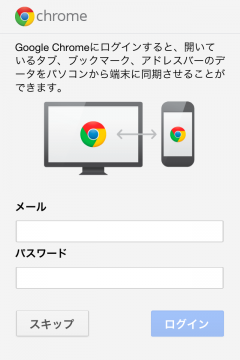 Chrome iPhone/iPad版 Googleログイン