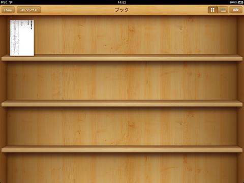 表示の確認01 iBooks - iPad