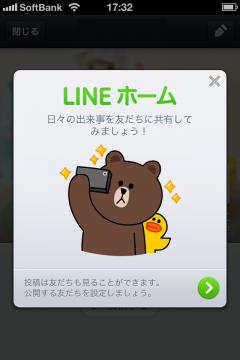 LINE SNS化 新機能「ホーム」