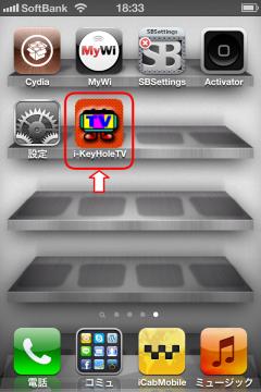 iKeyHoleTV(Fix)のインストール完了