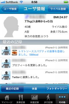 ライバルのユーザー情報