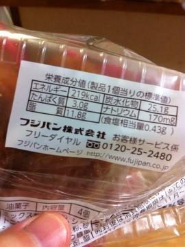 ドーナツ1個のカロリー