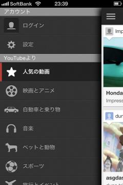 YouTubeメニュー