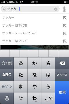 YouTube検索画面