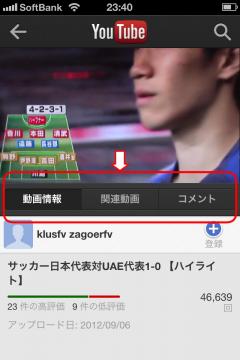 YouTube再生画面
