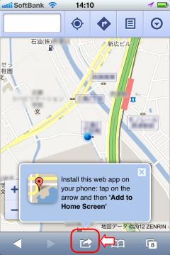 SafariでGoogleマップを使う