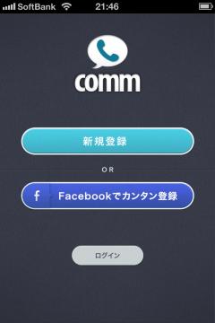 comm アカウント新規登録