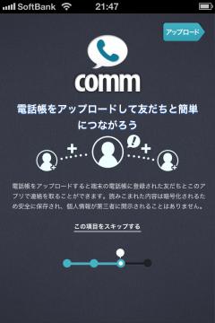 comm 電話帳をアップロードして友だちを登録
