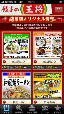 餃子の王将 店舗別オリジナル情報