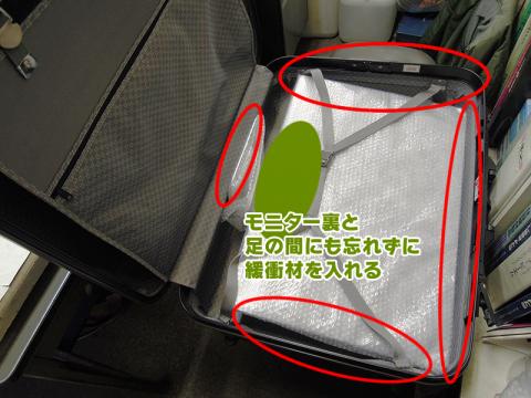 27インチiMacをスーツケースに入れ、緩衝材を追加する