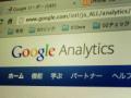 リンクのクリック率が一目で全部わかる!Google Analyticsのページ解析!