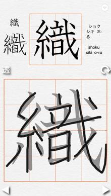 字の練習「織」