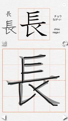 字の練習「長」