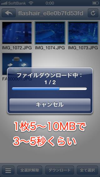 東芝FlashAir専用アプリ ダウンロード速い