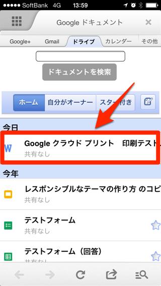 Googleドライブ Wordファイルを印刷