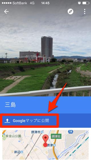 Photo Sphere Camera パノラマ写真をGoogleマップに公開する