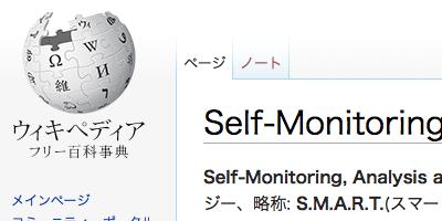 S.M.A.R.T. ウィキペディア