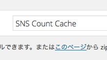 SNS Count Cacheを検索