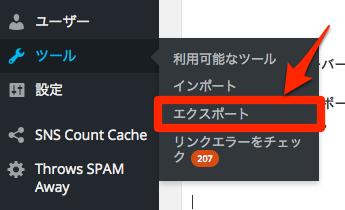 WordPressエクスポート