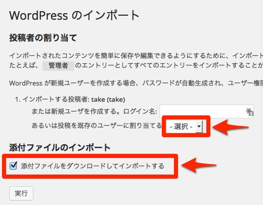 WordPressインポート オプション