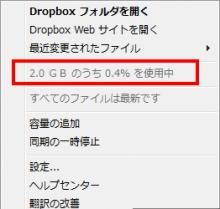 Dropboxは通常2.0GBまで無料