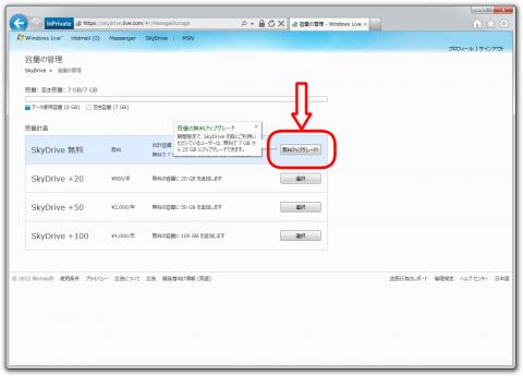 SkyDrive 無料アップグレード01