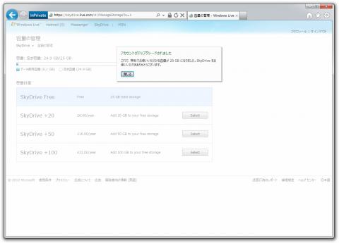 SkyDrive 無料アップグレード02