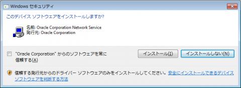 VirtualBox インストール06_02