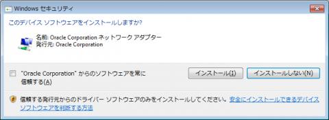 VirtualBox インストール06_03