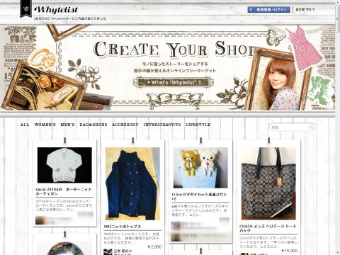 オンラインフリーマーケット「Whytelist」