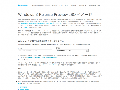 Windows 8 Release Preview ISO イメージ