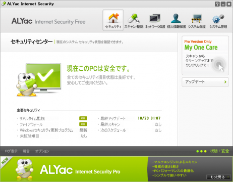 ALYac Internet Security