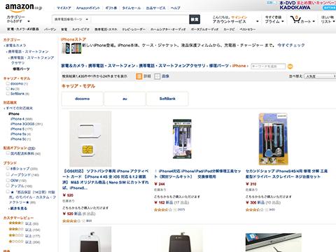 iPhone修理パーツ - Amazon