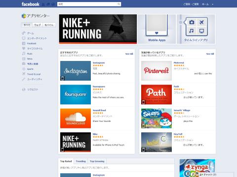 Facebook「App Center」