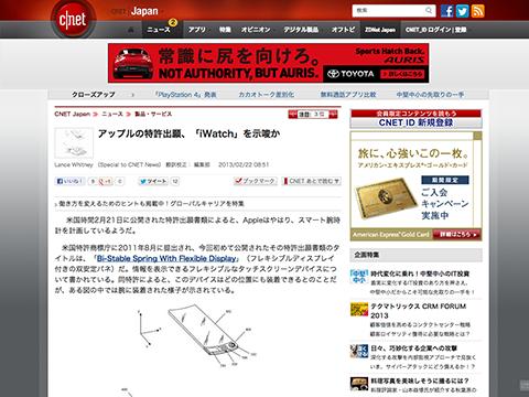 アップルの特許出願、「iWatch」を示唆か - CNET Japan