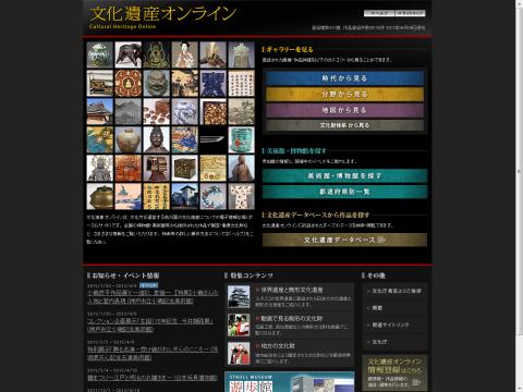文化遺産オンライン