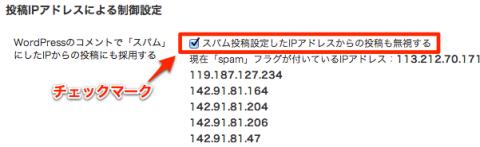 投稿IPアドレスによる制御設定