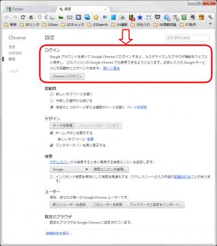 Chrome設定 Googleログイン