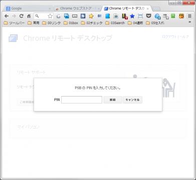 Chromeリモートデスクトップ PINを入力する