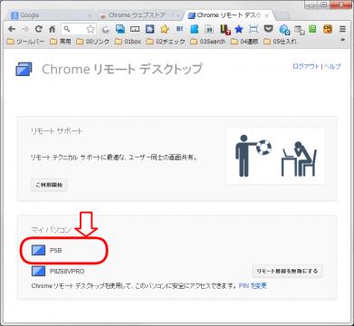 Chromeリモートデスクトップ リモート デスクトップ開始