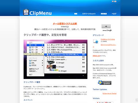ClipMenu/ Mac OS X 用クリップボード管理ソフト - ClipMenu.com